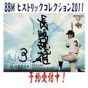 11/27日発売(25日入荷予定)■予約■BBM ヒストリックコレクション 2011 〜プロ野球人国記〜 ...