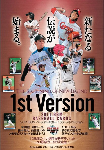 Sale ■ ■ 2011 BBM baseball card 1st version