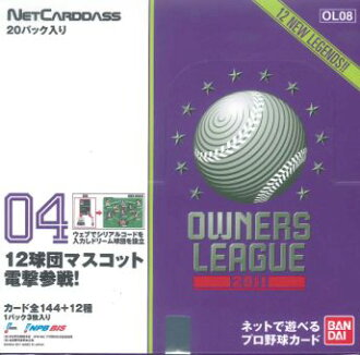Sale ■ ■ professional baseball owners League OWNERS LEAGUE 2011 04 BOX