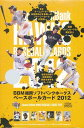 BBM 福岡ソフトバンクホークス 2012 BOX (送料無料)