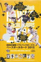 ■セール■BBM福岡ソフトバンクホークス2012BOX