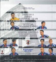 2010-2011 サッカー日本代表オフィシャルトレーディングカード スペシャルエディション