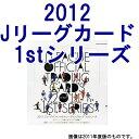 ■予約■2012 Jリーグオフィシャルトレーディングカード 1stシリーズ BOX■6ボックスセット■ ...