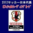 2012 サッカー日本代表 オフィシャルトレーディングカード BOX