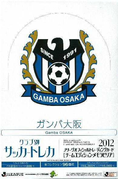 トレーディングカード・テレカ, トレーディングカード 2012 J BOX