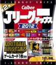 カルビー Jリーグチップス 2012 第2弾 〜コナミフットボールオールスターズカード1枚付〜