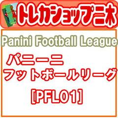 パニーニ フットボールリーグ(予約)PANINI FOOTBALL LEAGUE 01 [PFL01] BOX (2013年2月22日...