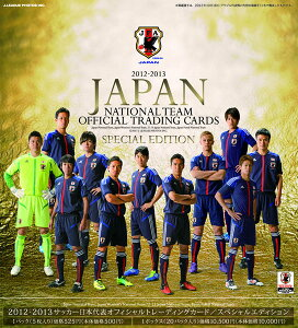 (予約)2012-2013 サッカー日本代表オフィシャルトレーディングカード スペシャルエディション...