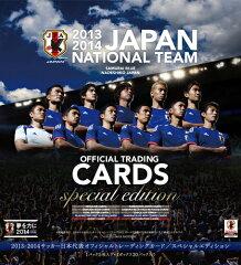 2013-2014 サッカー日本代表オフィシャルトレーディングカード スペシャルエディション BOX