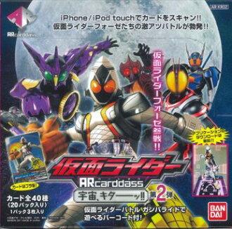 Sale ♦ ♦ Kamen Rider 2 elastic space no. AR carddas Kitab! BOX [AR-KR-02]