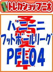 パニーニ フットボールリーグ(予約)パニーニ フットボール リーグ 04 [PFL04] BOX(11月9日発..