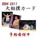 ■予約■BBM 2011 大相撲カード■特価カートン(12箱入)■