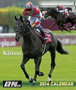 2014年中央競馬開催日程入り2014日刊競馬カレンダー(壁掛けタイプ)