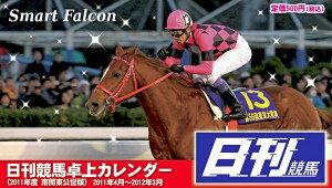 南関東公営競馬開催日程入り2011年度南関東版日刊競馬卓上カレンダー(ケースあり)