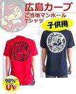 広島東洋カープご当地マンホールTシャツ【子供用】
