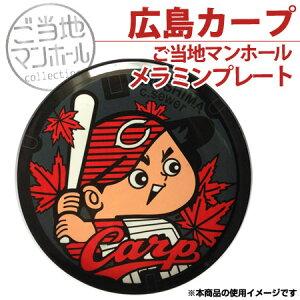 広島東洋カープご当地マンホールメラミンプレート(直径約20cm)
