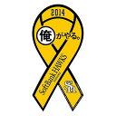【プロ野球 リボンマグネット】ソフトバンクホークスモデル 2014 スローガン 俺がやる。