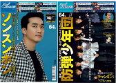 日刊スポーツchoa(チョア)第64号