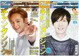 ■日刊スポーツchoa(チョア)第65号発送は17日(木)から。