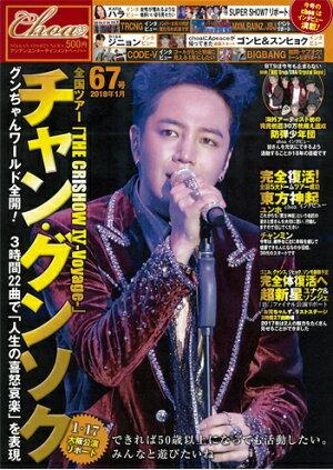 日刊スポーツchoa(チョア)第67号