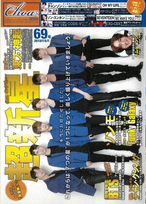 日刊スポーツchoa(チョア)第69号