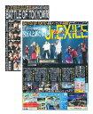 「BATTLE OF TOKYO 幕張メッセ特別版 1面新聞」と「Jr.EXILE世代 BATTLE OF TOKYO新聞」のセット販売 DM便発送は2セットまで 宅配便の場合は80サイズ