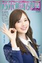 日刊スポーツ「乃木坂46新聞」 デビュー8周年記念 クリックポスト発送は4部まで