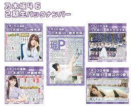 乃木坂46 2期生 掲載新聞 日刊スポーツ クリックポスト発送は4部まで 宅配便の場合は80サイズ