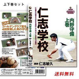 DVD「仁志学校内野守備上下巻」内野守備に特化したHOWTODVDの決定版