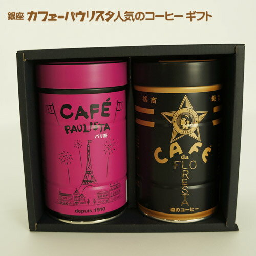 カフェーパウリスタ「特製コーヒー パリ祭」セットD(214)