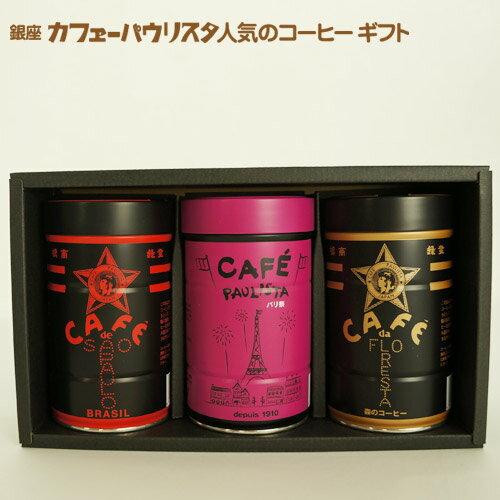カフェーパウリスタ「特製コーヒー パリ祭」セットC(213)
