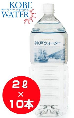 神戸ウォーター2l×10本