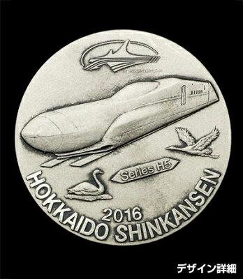 北海道新幹線開業記念純銀メダル(小)