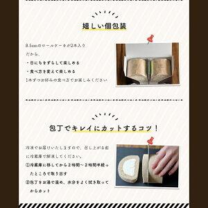 おそばのロールケーキぼんさらざんろーる【送料無料】贈り物洋菓子焼菓子誕生日ギフト
