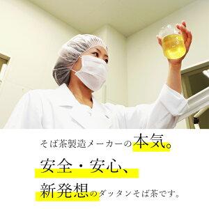 【ネコポス便送料無料】醗酵焙煎韃靼蕎麦茶ダッタンそば茶国内産長野県産そば茶