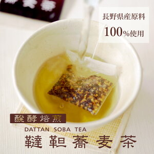 醗酵焙煎韃靼蕎麦茶