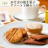 【小麦粉不使用】そばの焼き菓子アソート3種セットそばスイーツ洋菓子焼き菓子ギフト