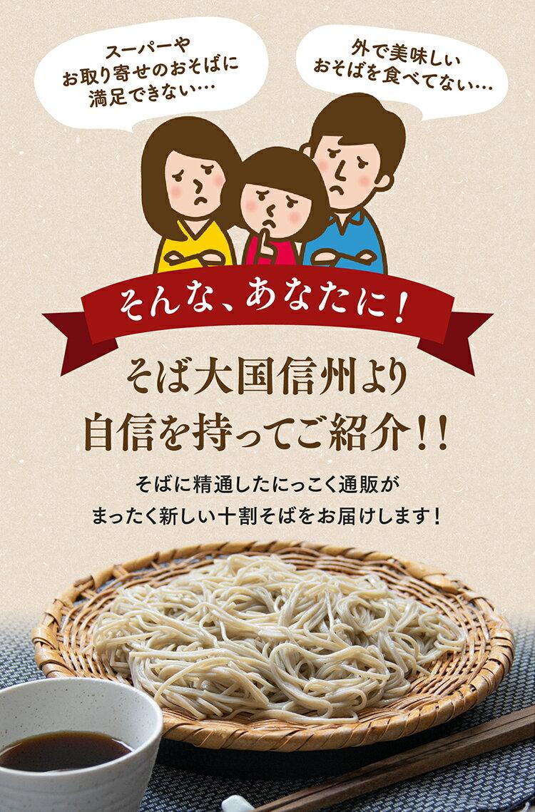 大人気の本格十割そば♪長野県産十割生そばセット4人前失敗しないおいしい茹で方のしおり付き!そば処信州よりご自宅へ直送致します!