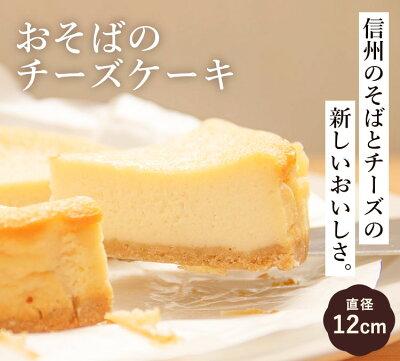 お取り寄せ(楽天) ランキング受賞★ おそばで作った スイーツ 2種セット ロールケーキ チーズケーキ 価格4,900円 (税込)