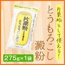 片栗粉として使えるとうもろこし澱粉 275g