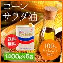 コーンサラダ油 6缶セット(1400g x 6缶)【送料無料...