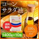 コーンサラダ油 10缶セット(1400g x 10缶)【送料...