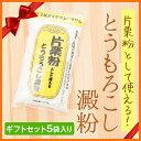 [ギフトセット]とうもろこし澱粉(片栗粉)【275g5袋セッ...