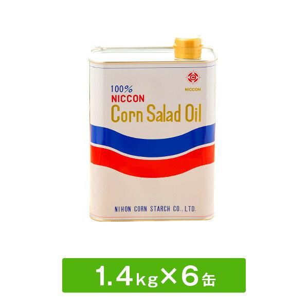 コーンサラダ油 6缶セット(1400g x 6缶)【送料無料】[コーン油]