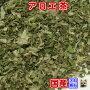 アロエ茶A級品(新鮮真空パック100g)残留農薬検査済み