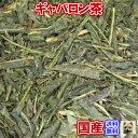 健康茶「国産」ギャバロン茶(GABA茶)【メール便送料無料】