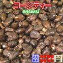 健康茶「とうもろこし茶」(コーン茶)お徳用新鮮真空パック50...