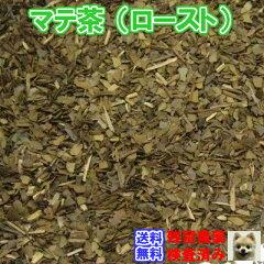 マテ茶ローストチャック付新鮮真空パック100g残留農薬検査済み【メール便送料無料】