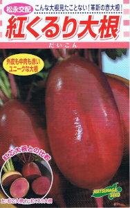 【種子】松永種苗 紅くるり大根 約3ml詰 【郵送対応】