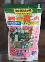 クラピアに最適!!「有機一発肥料(草花類用)800g入」【沖縄・離島、航空便不可商品】